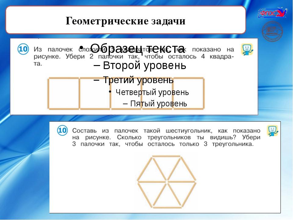 Геометрические задачи