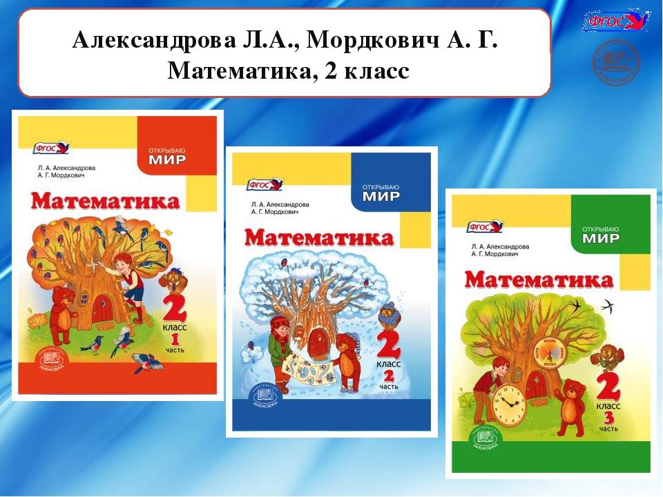 Александрова Л.А., Мордкович А. Г. Математика, 2 класс