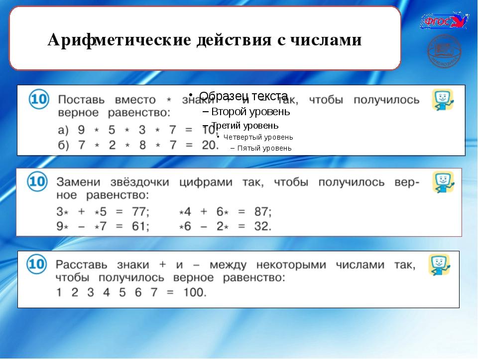 Арифметические действия с числами