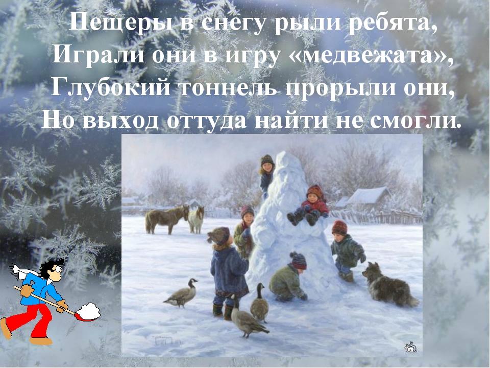 Пещеры в снегу рыли ребята, Играли они в игру «медвежата», Глубокий тоннель п...