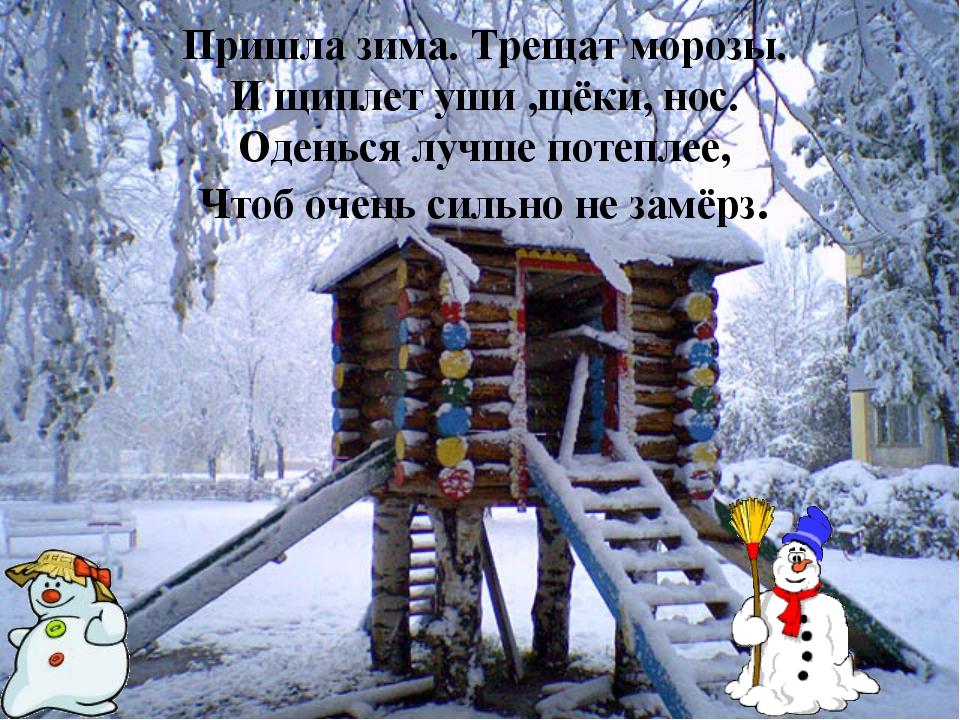 Пришла зима. Трещат морозы. И щиплет уши ,щёки, нос. Оденься лучше потеплее,...