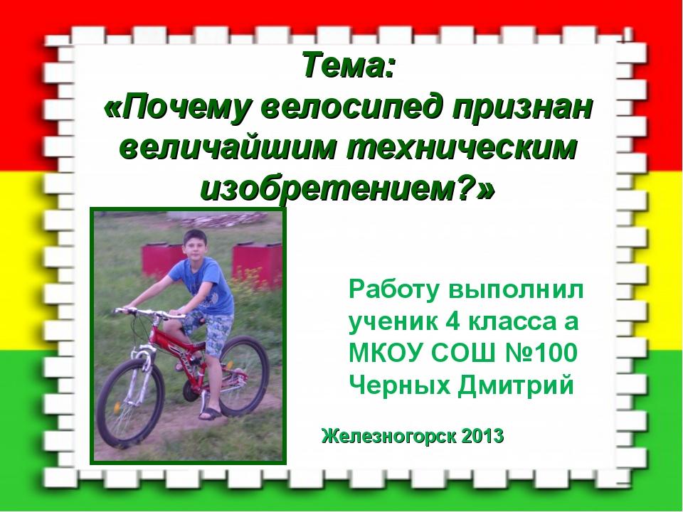 Тема: «Почему велосипед признан величайшим техническим изобретением?» Работу...