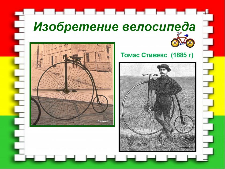 Изобретение велосипеда Томас Стивенс (1885 г)