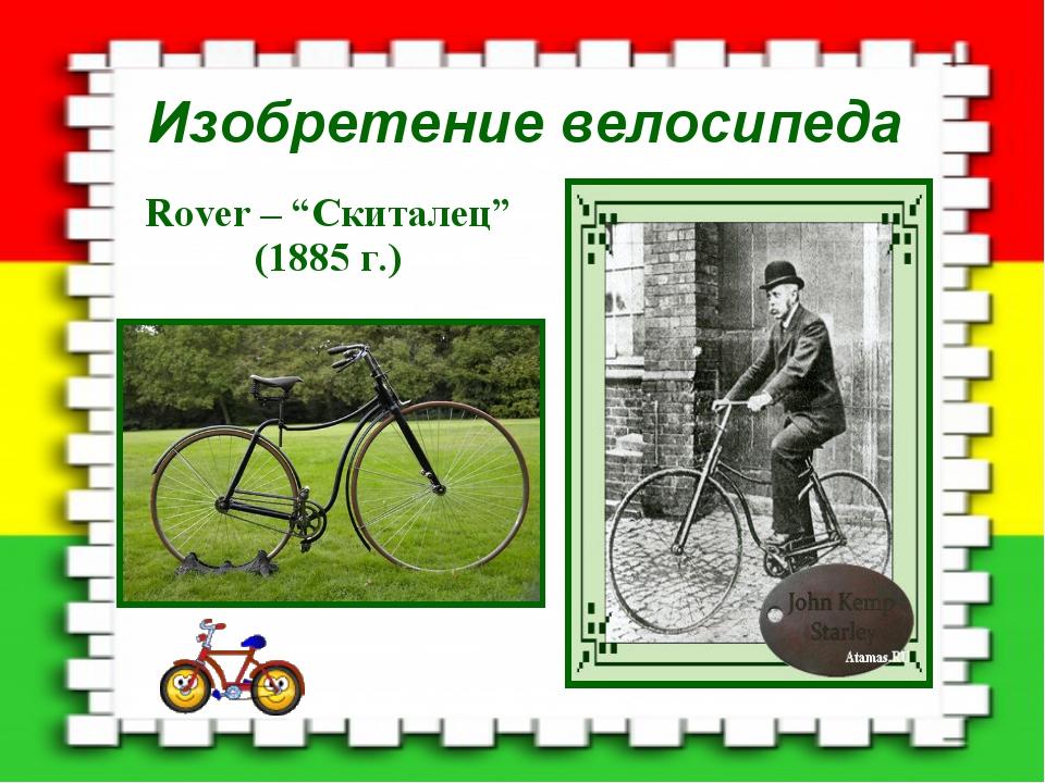 "Изобретение велосипеда Rover – ""Скиталец"" (1885 г.)"