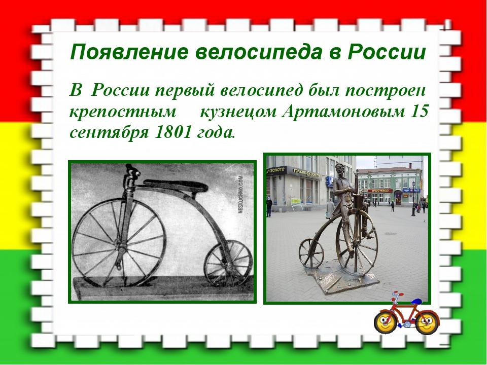 Появление велосипеда в России В России первый велосипед был построен крепост...