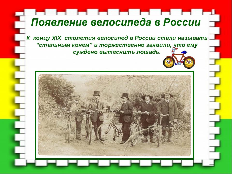 Появление велосипеда в России К концу XIX столетия велосипед в России стали...