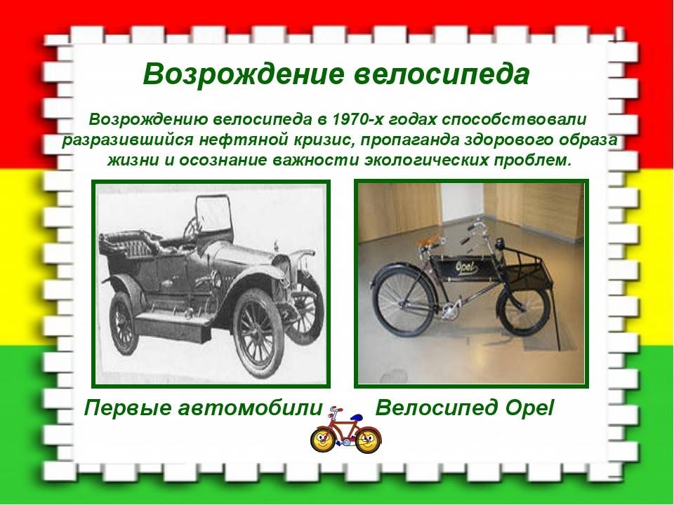 Возрождение велосипеда Возрождению велосипеда в 1970-х годах способствовали...