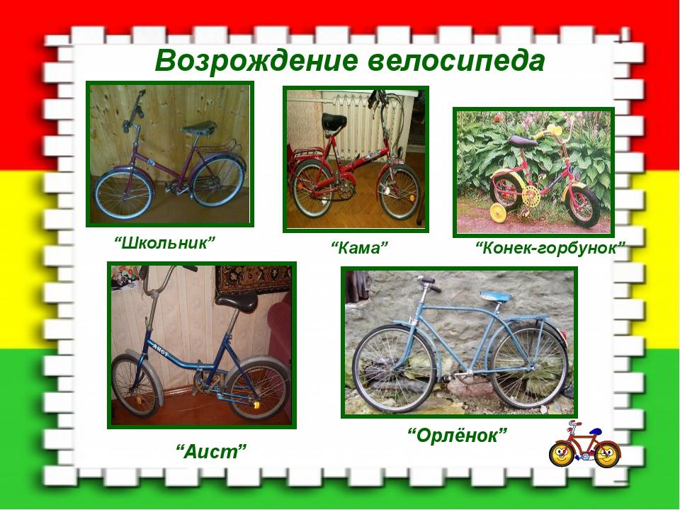 """Возрождение велосипеда """"Школьник"""" """"Кама"""" """"Конек-горбунок"""" """"Аист"""" """"Орлёнок"""""""