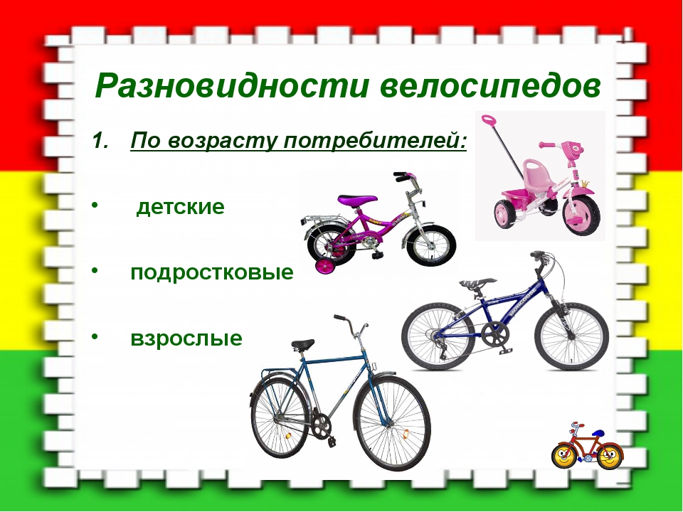 Разновидности велосипедов По возрасту потребителей: детские подростковые взро...