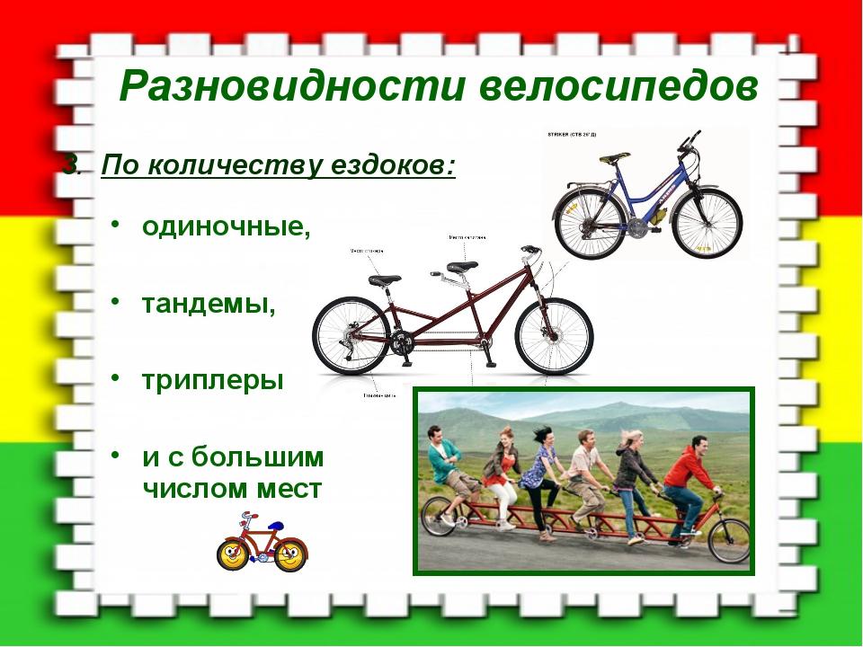 Разновидности велосипедов одиночные, тандемы, триплеры и с большим числом ме...