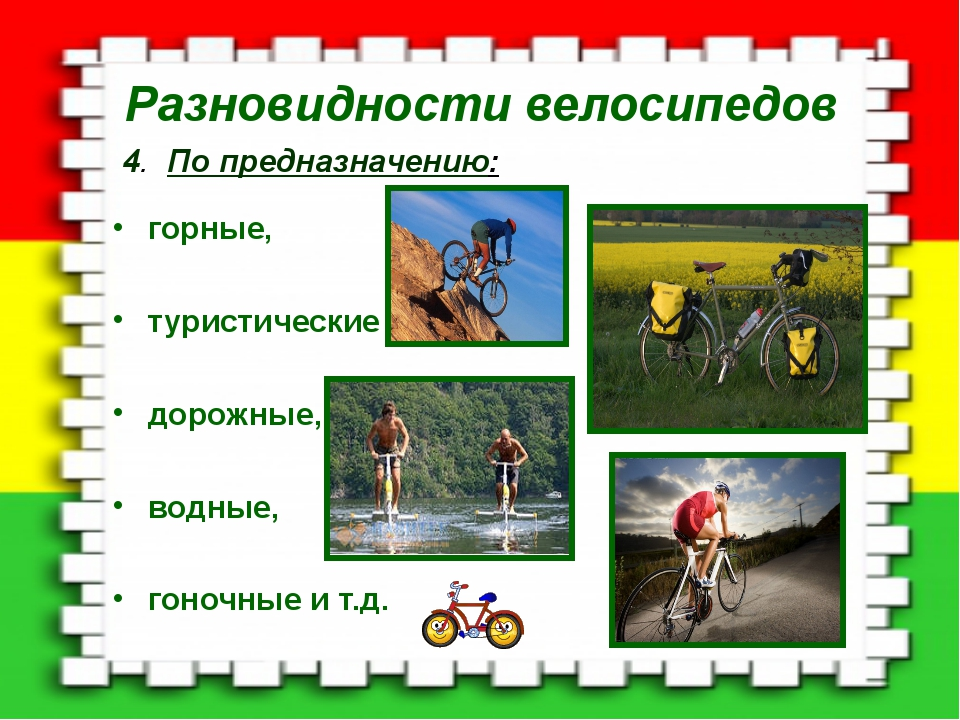 Разновидности велосипедов горные, туристические , дорожные, водные, гоночные...