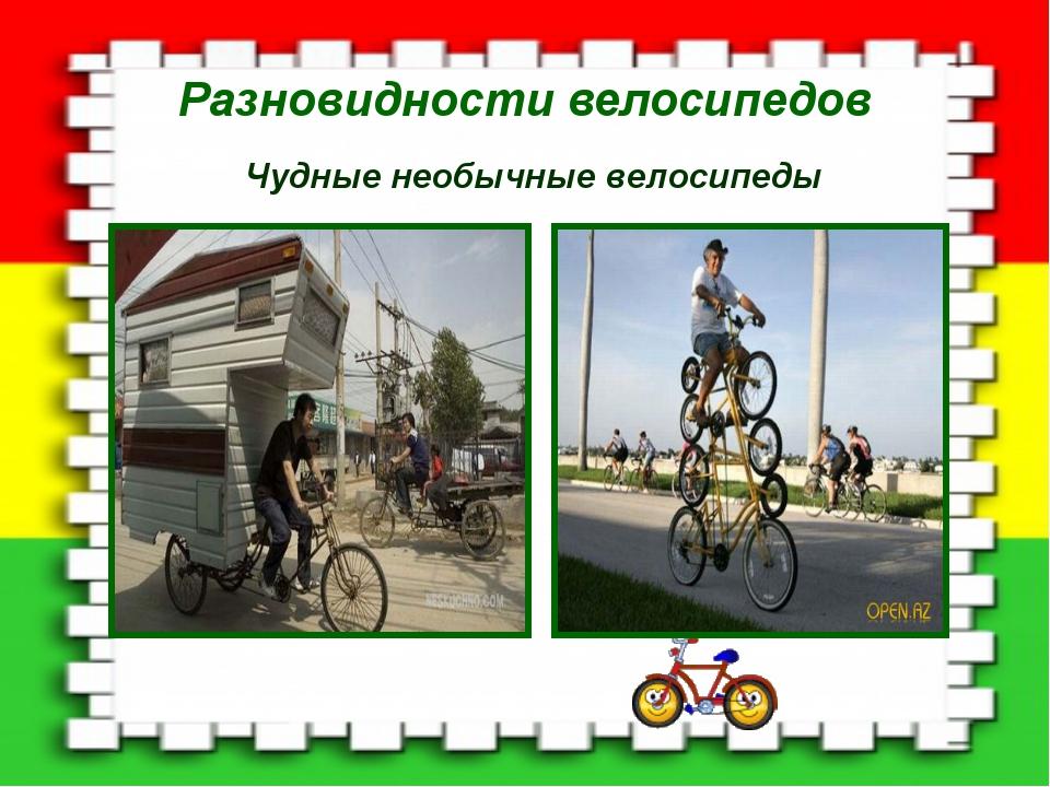 Разновидности велосипедов Чудные необычные велосипеды