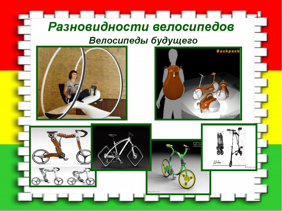 Разновидности велосипедов Велосипеды будущего
