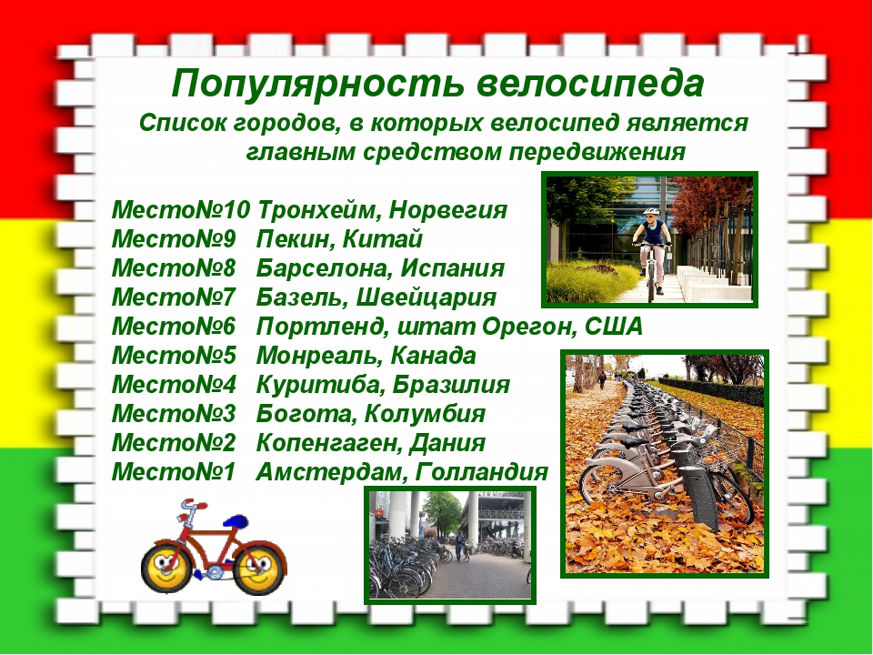 Популярность велосипеда Список городов, в которых велосипед является главным...