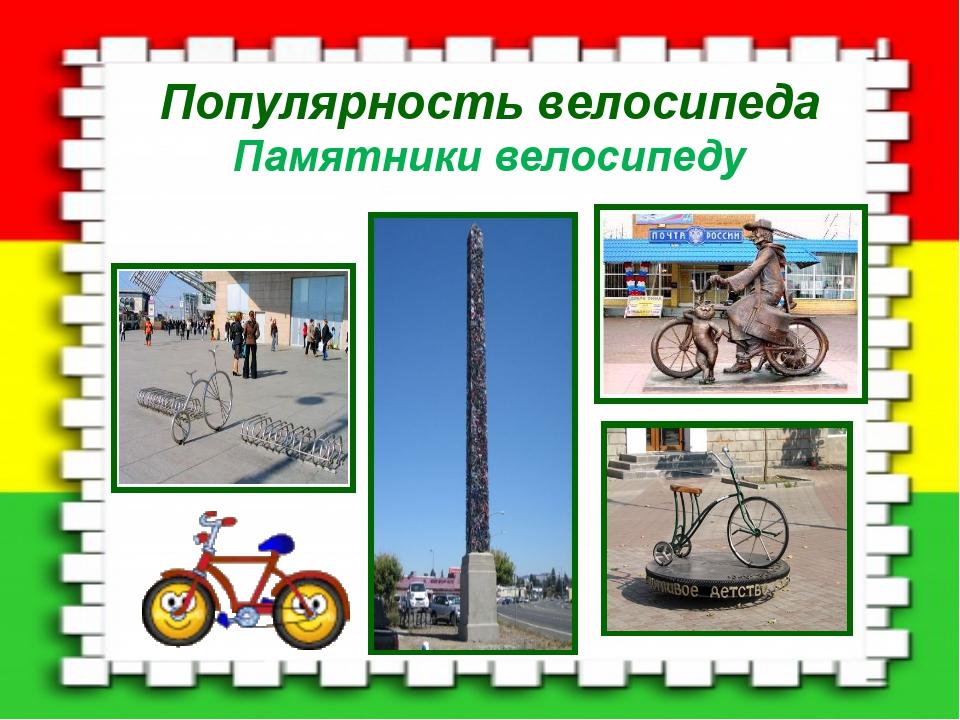 Популярность велосипеда Памятники велосипеду