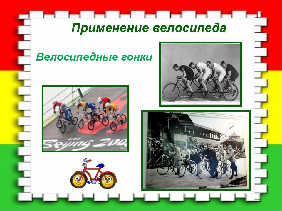 Применение велосипеда Велосипедные гонки