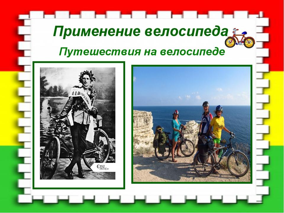 Применение велосипеда Путешествия на велосипеде