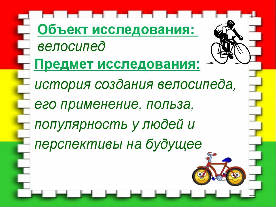 Объект исследования: велосипед Предмет исследования: история создания велосип...