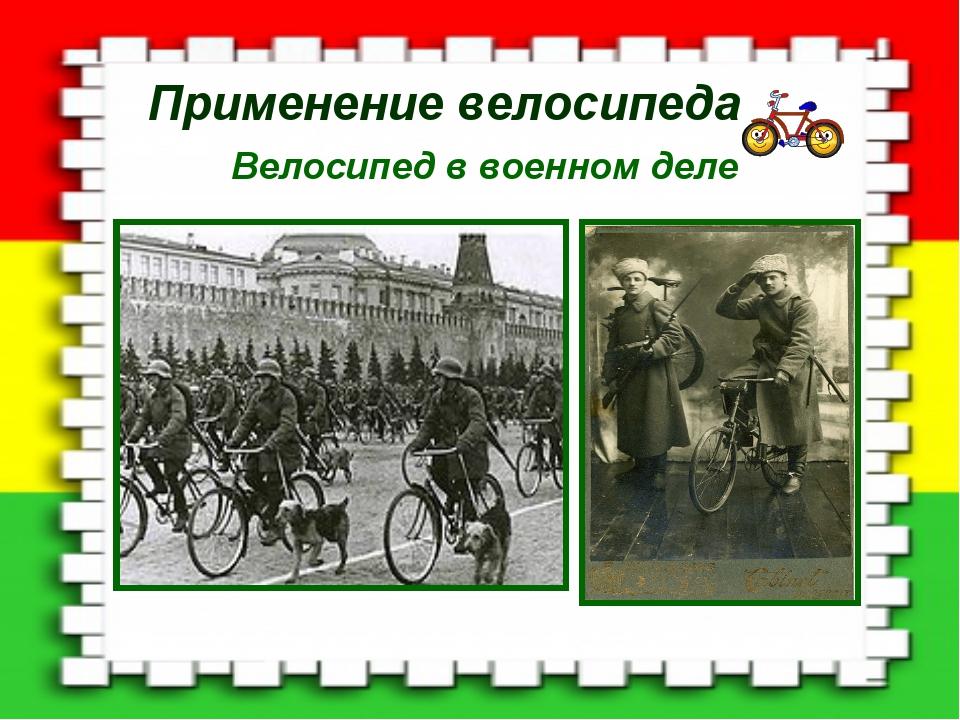 Применение велосипеда Велосипед в военном деле