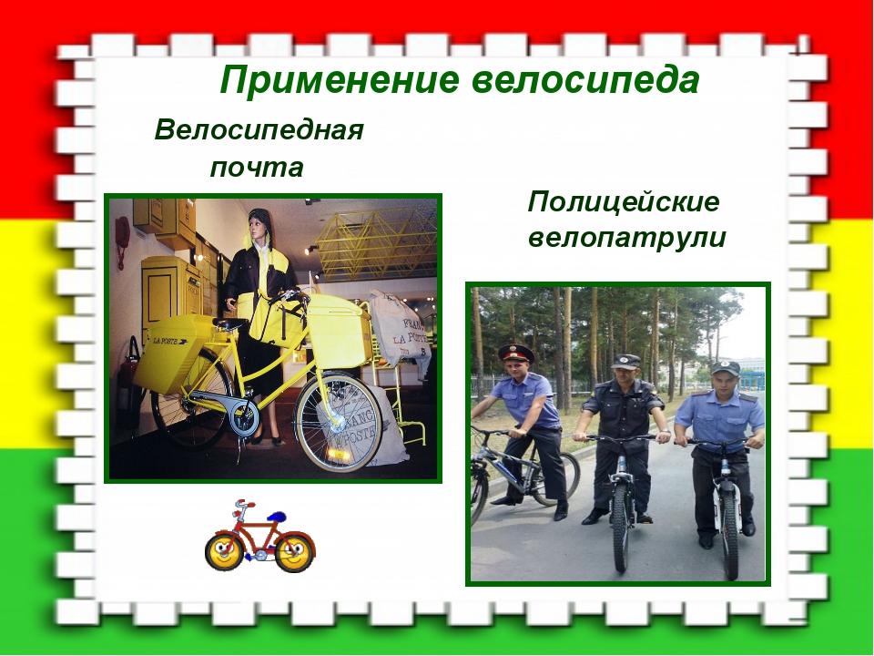 Применение велосипеда Велосипедная почта Полицейские велопатрули