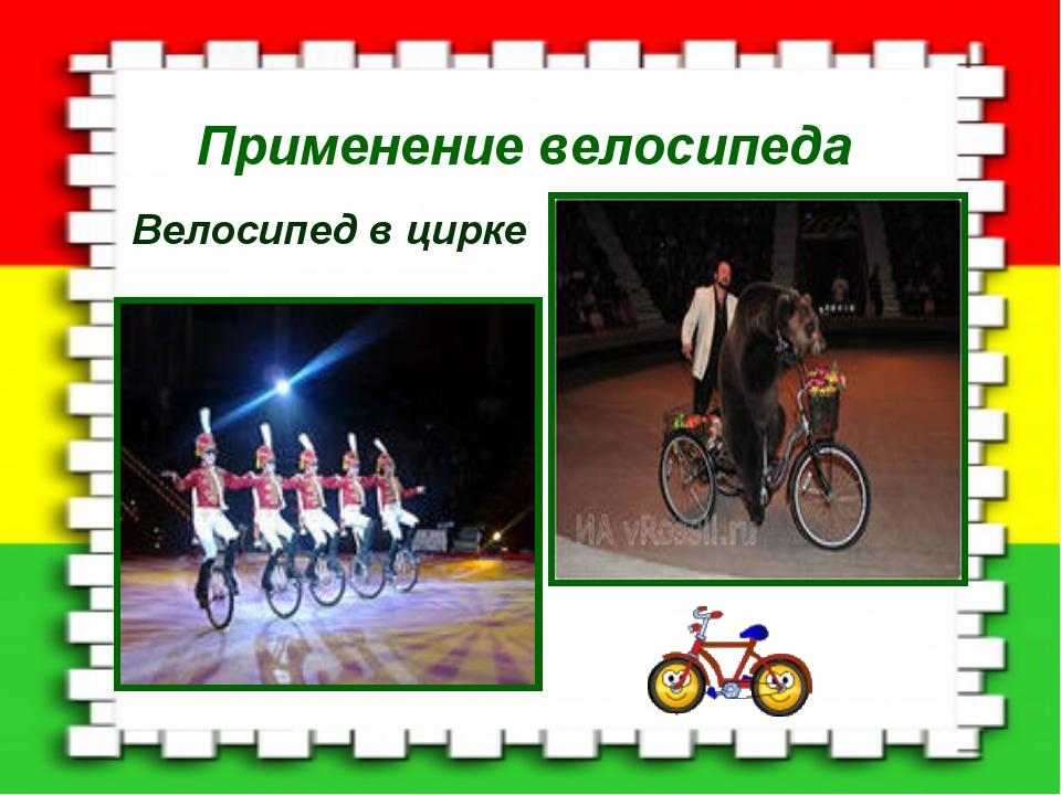 Применение велосипеда Велосипед в цирке