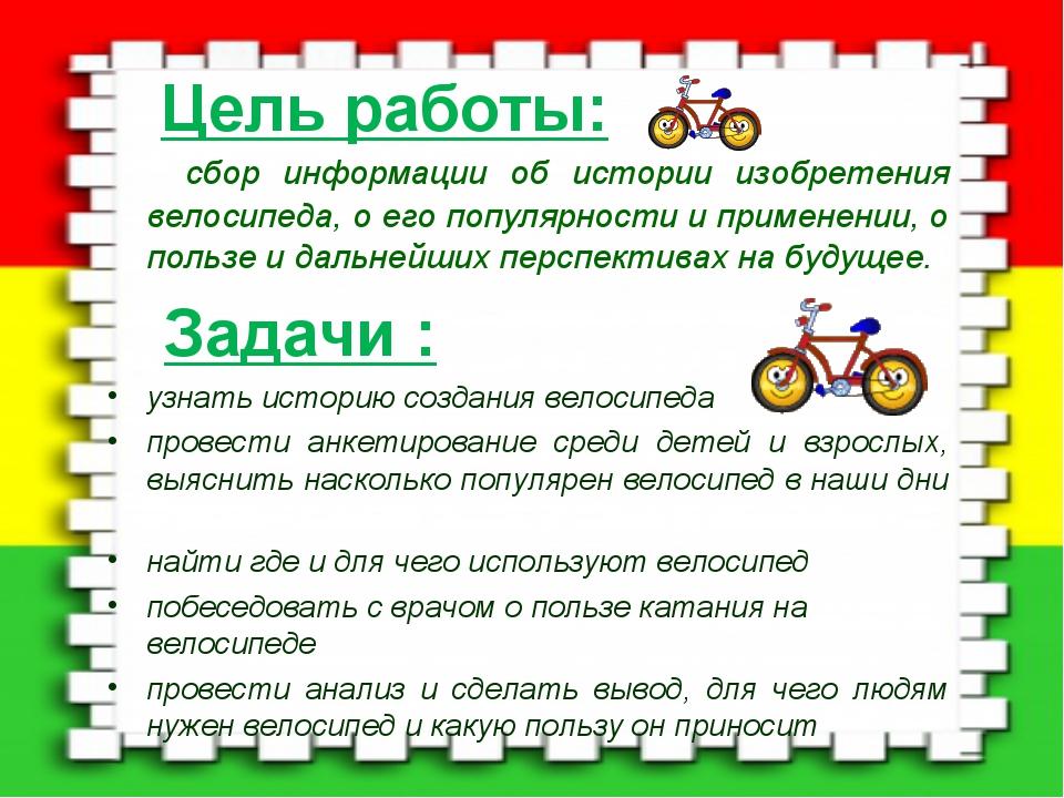 Цель работы: сбор информации об истории изобретения велосипеда, о его популяр...
