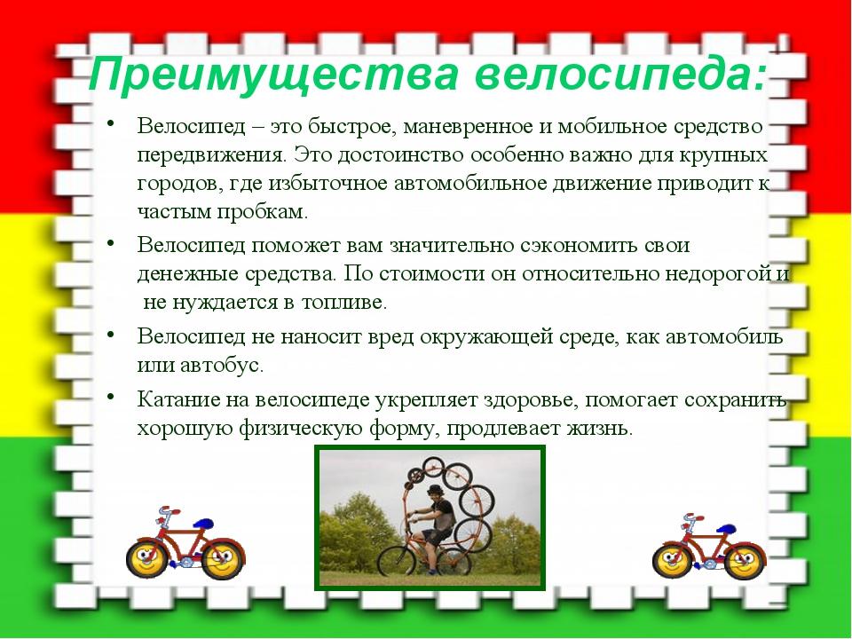 Преимущества велосипеда: Велосипед – это быстрое, маневренное и мобильное сре...