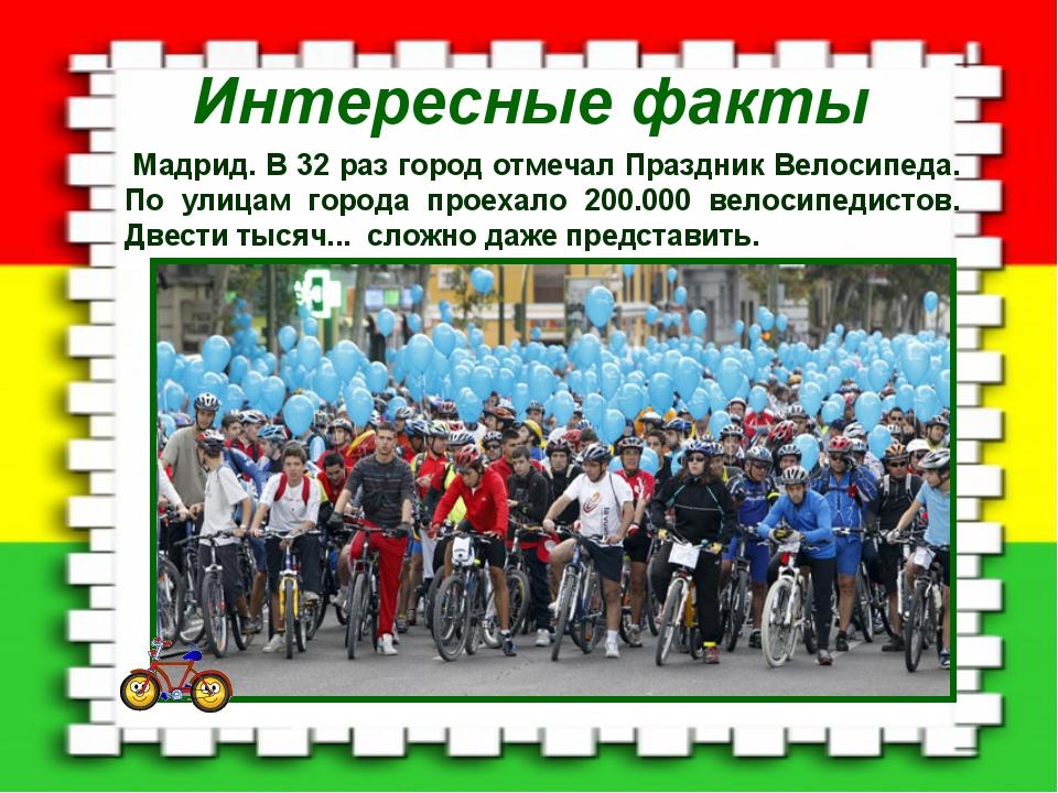 Интересные факты Мадрид. В 32 раз город отмечал Праздник Велосипеда. По улица...