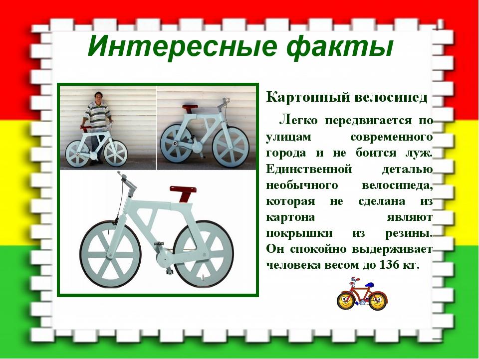 Интересные факты Картонный велосипед Легко передвигается по улицам современно...