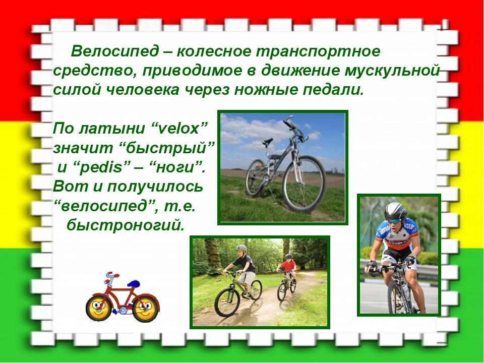 Велосипед – колесное транспортное средство, приводимое в движение мускульной...