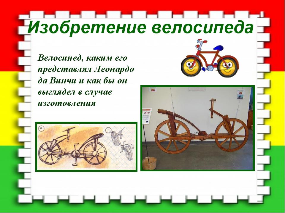 Изобретение велосипеда Велосипед, каким его представлял Леонардо да Винчи и к...