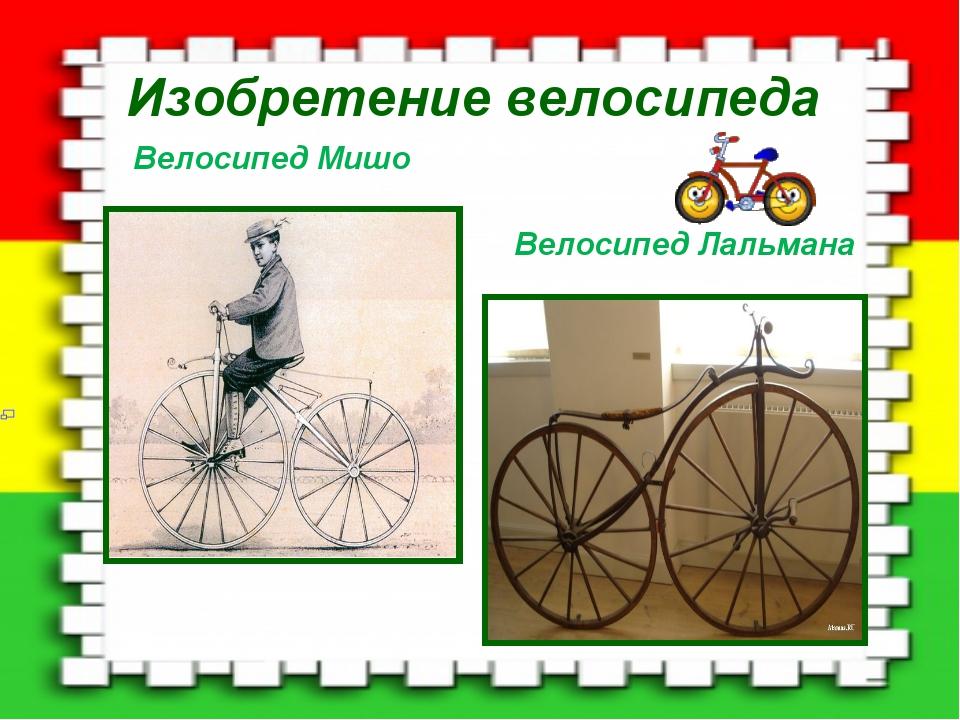 Велосипед Мишо Велосипед Лальмана Изобретение велосипеда