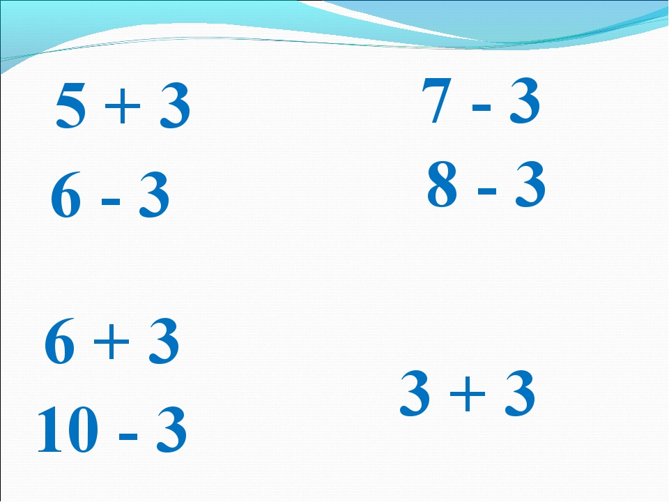 5 + 3 6 - 3 7 - 3 8 - 3 6 + 3 10 - 3 3 + 3