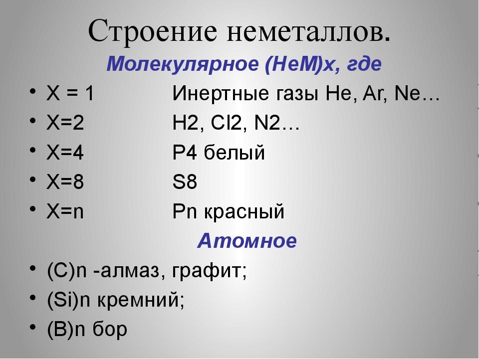 Строение неметаллов. Молекулярное (НеМ)х, где Х = 1 Инертные газы He, Ar, Ne…...