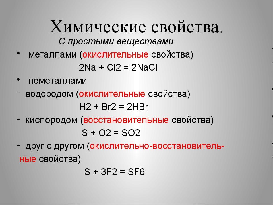 Химические свойства. С простыми веществами металлами (окислительные свойства)...