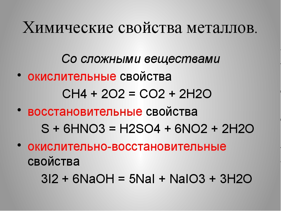 Химические свойства металлов. Со сложными веществами окислительные свойства C...