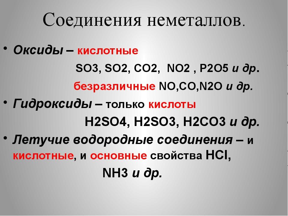 Соединения неметаллов. Оксиды – кислотные SO3, SO2, CO2, NO2 , P2O5 и др. без...