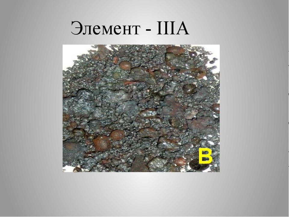 Элемент - IIIA В