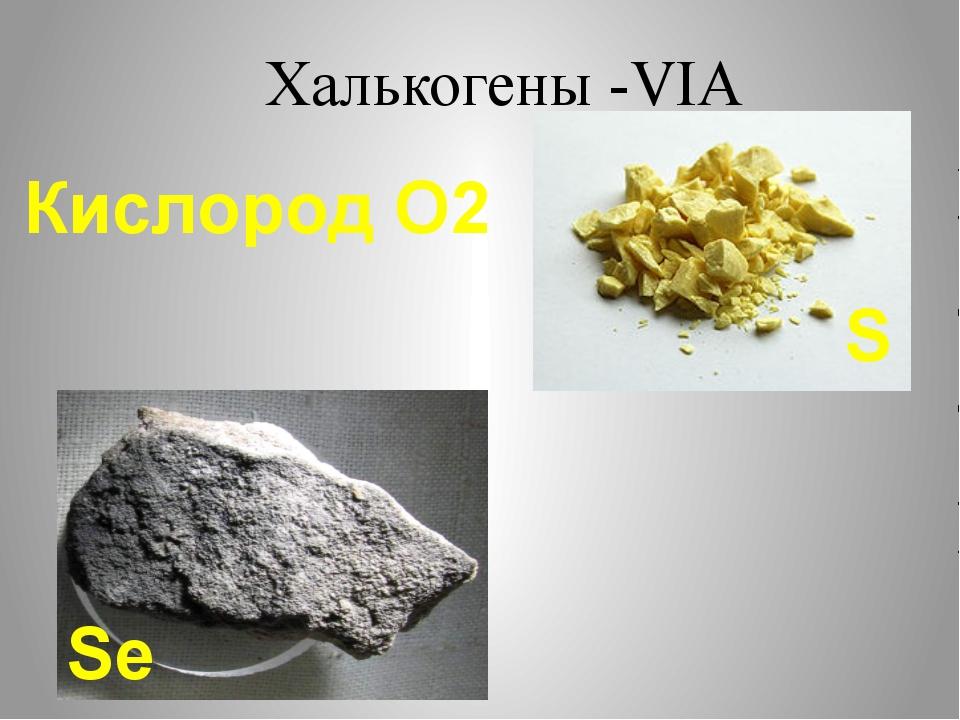 Халькогены -VIA Кислород O2 S Se