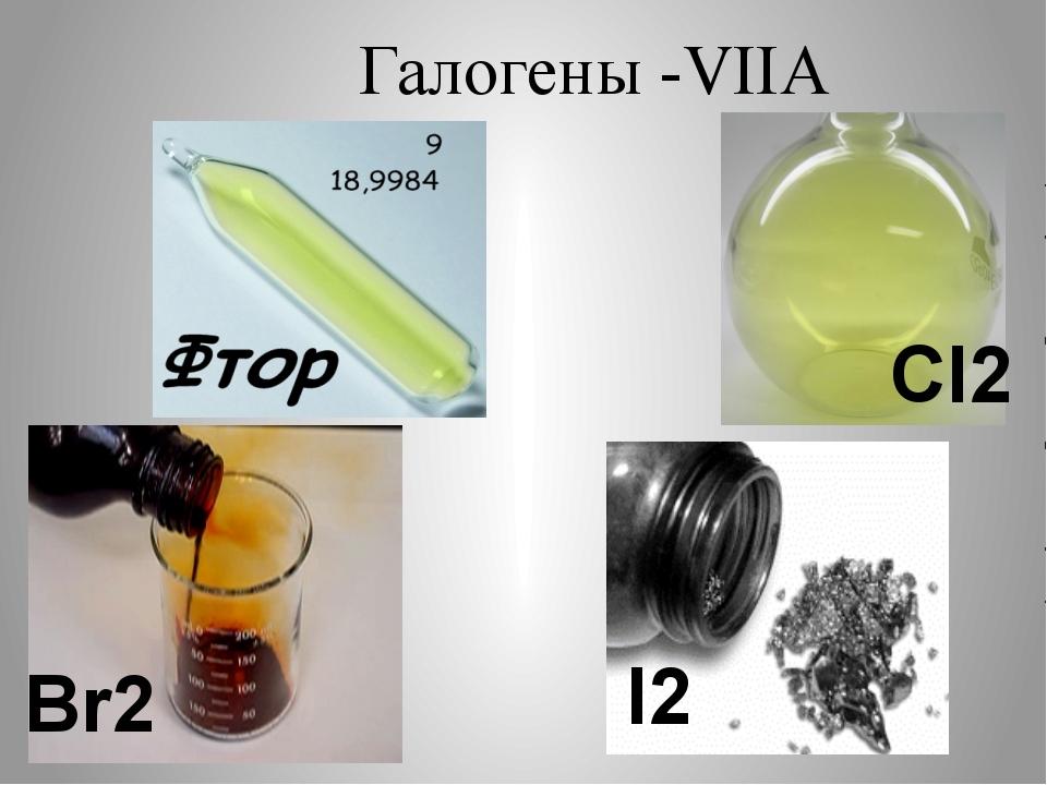 Галогены -VIIA Cl2 Br2 I2
