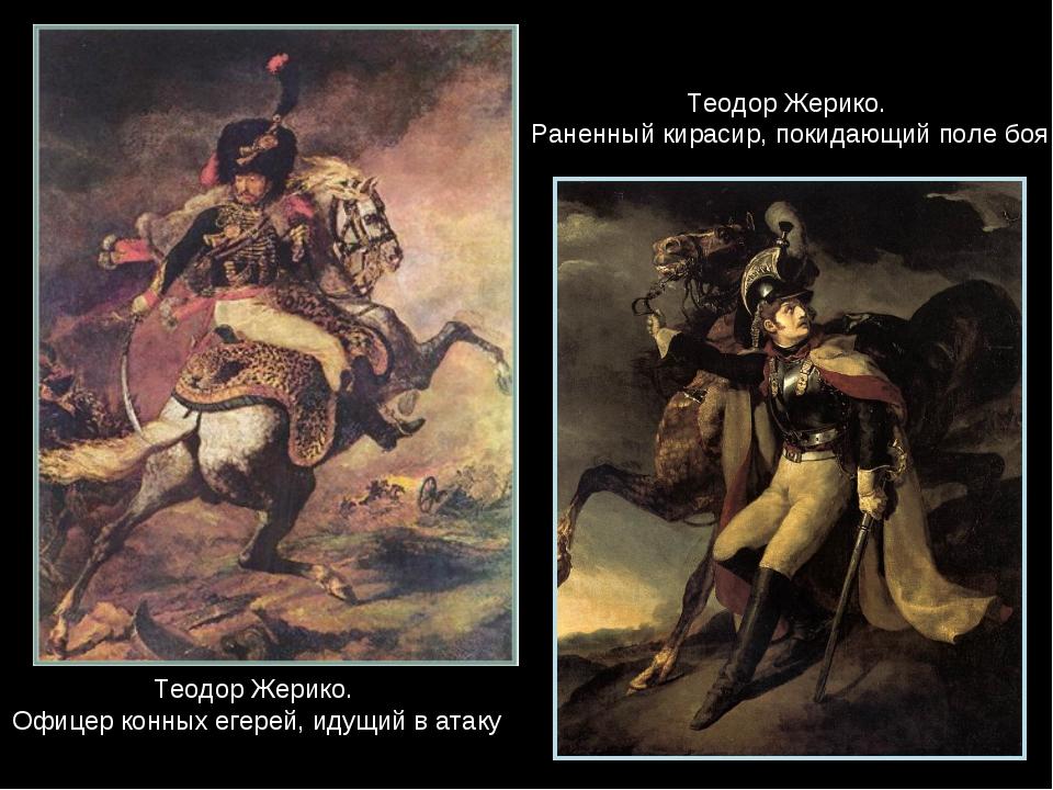 Теодор Жерико. Офицер конных егерей, идущий в атаку Теодор Жерико. Раненный к...