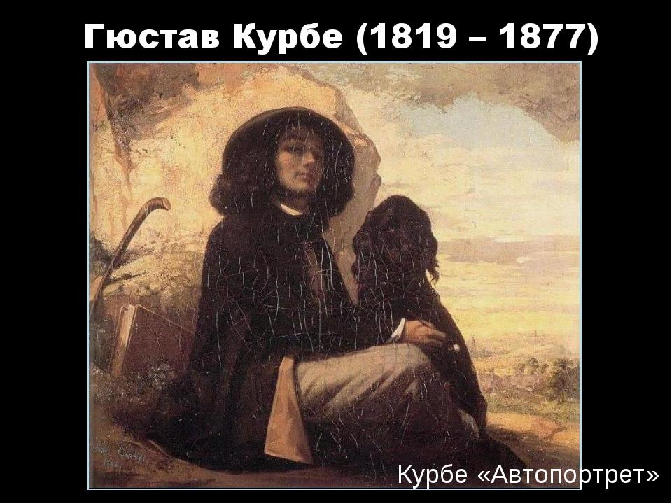 Курбе «Автопортрет» Гюстав Курбе (1819 – 1877)