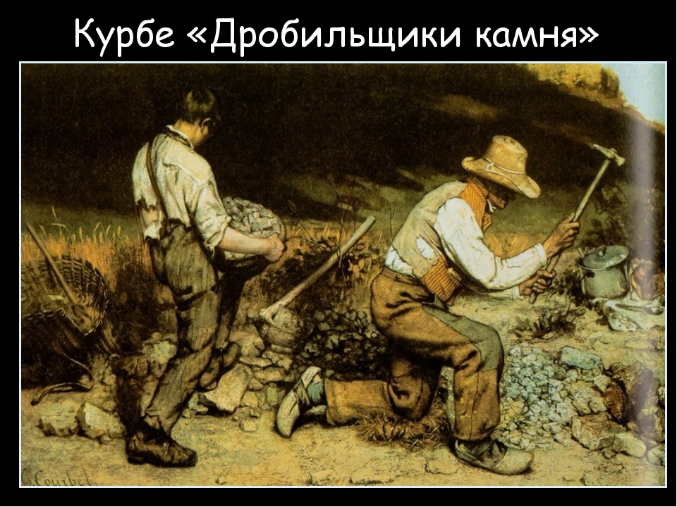 Курбе «Дробильщики камня»