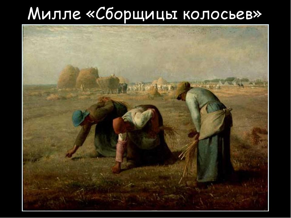 Милле «Сборщицы колосьев»