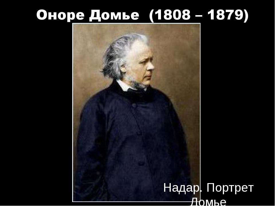 Надар. Портрет Домье Оноре Домье (1808 – 1879)