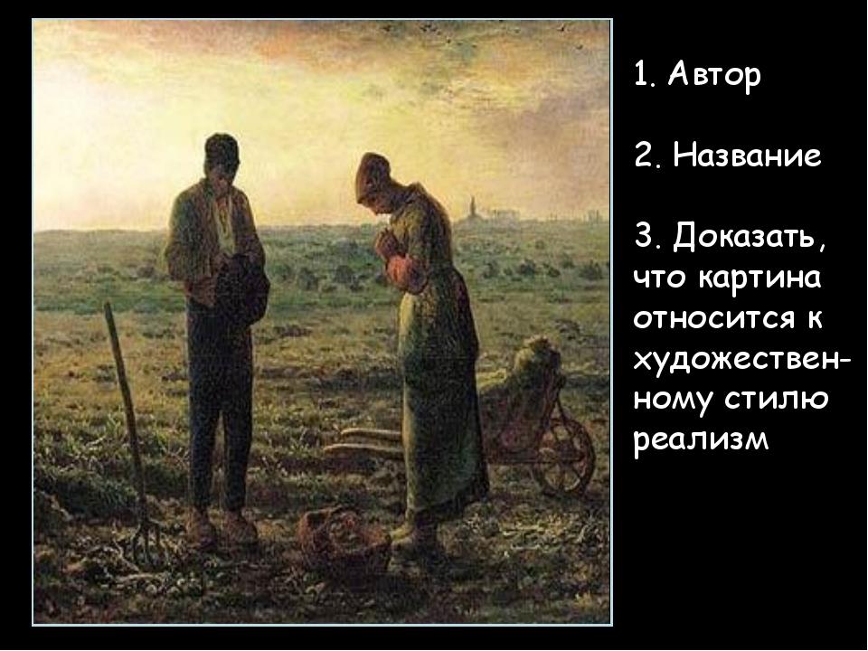 1. Автор 2. Название 3. Доказать, что картина относится к художествен-ному ст...