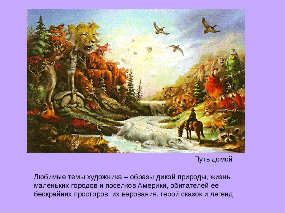 Любимые темы художника – образы дикой природы, жизнь маленьких городов и посе...