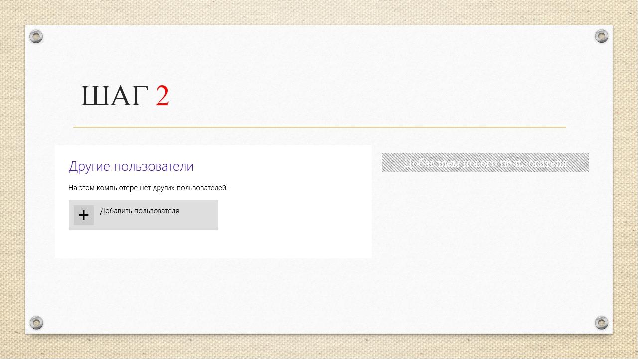 ШАГ 2 Добавляем нового пользователя