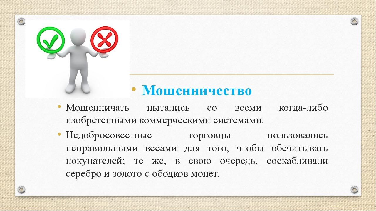 Мошенничество Мошенничать пытались со всеми когда-либо изобретенными коммерче...