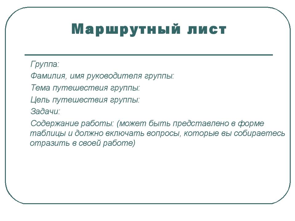Маршрутный лист Группа: Фамилия, имя руководителя группы: Тема путешествия гр...